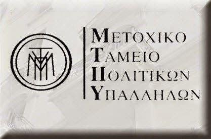 ΜΕΤΟΧΙΚΟ ΤΑΜΕΙΟ ΠΟΛΙΤΙΚΩΝ ΥΠΑΛΛΗΠΩΝ