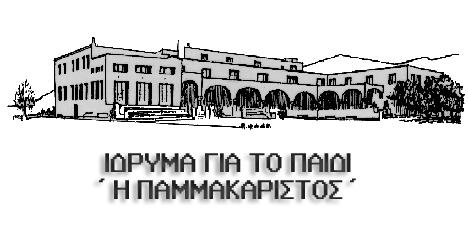 ΝΟΣΟΚΟΜΕΙΟ ΠΑΜΜΑΚΑΡΙΣΤΟΣ