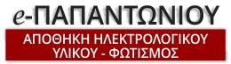 e-ΠΑΠΑΝΤΩΝΙΟΥ