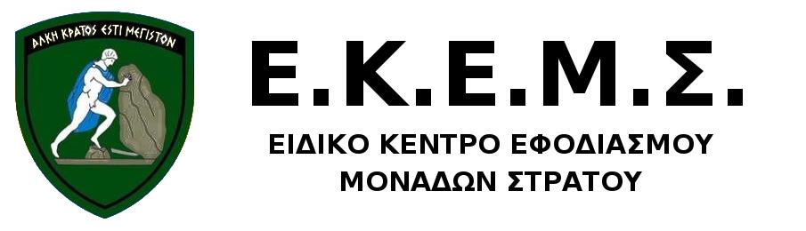 ΕΙΔΙΚΟ ΚΕΛΤΡΟ ΕΦΟΔΙΑΣΜΟΥ ΜΟΝΑΔΩΝ ΣΤΡΑΤΟΥ