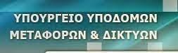 ΥΠΟΥΡΓΕΙΟ ΥΠΟΔΟΜΩΝ ΜΕΤΑΦΟΡΩΝ & ΔΙΚΤΥΩΝ