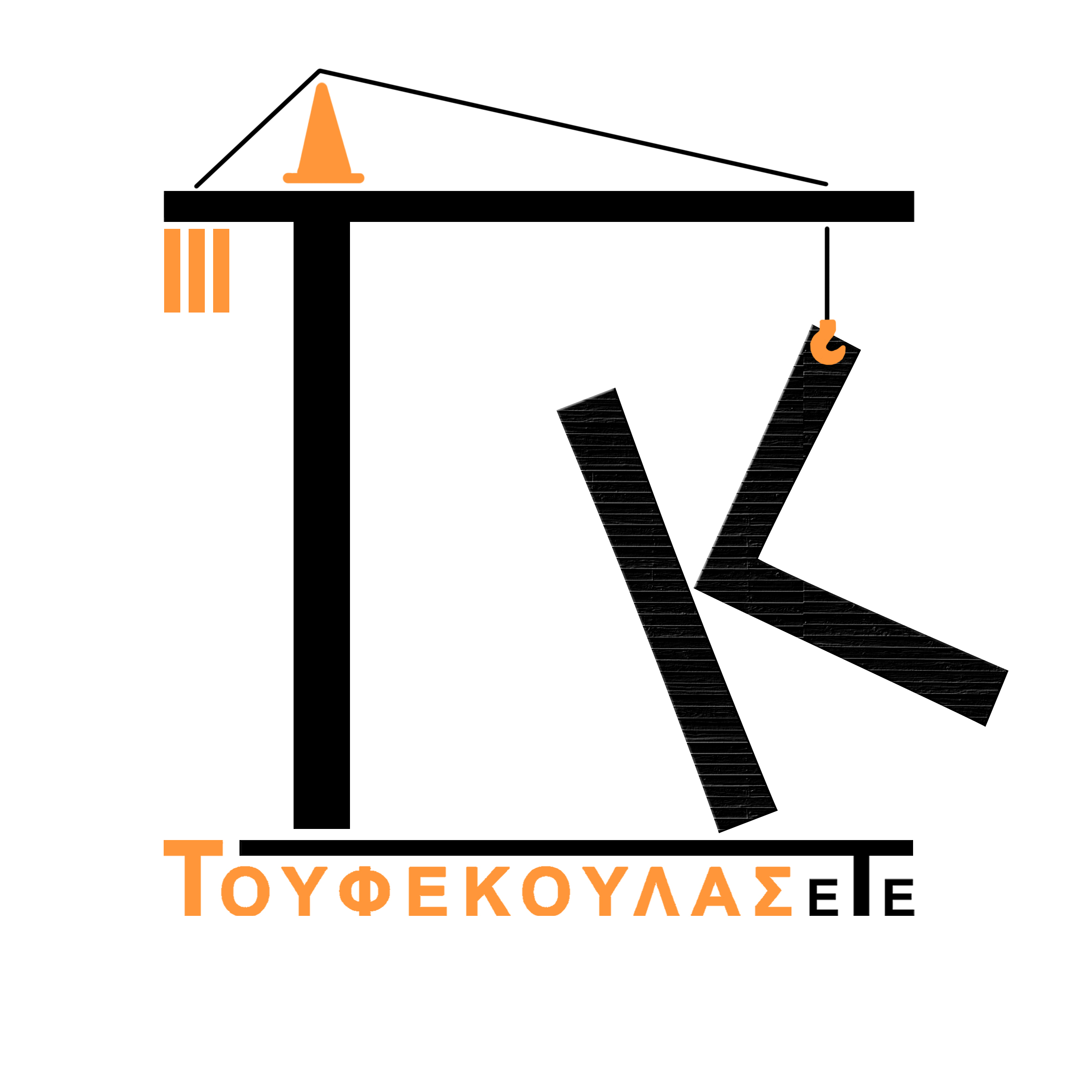 Γ.Κ. ΤΟΥΦΕΚΟΥΛΑΣ ΕΤΕ